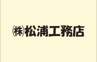 ㈱松浦工務店